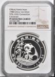 1988年美国钱币协会第97届年会纪念银章1盎司 NGC PF 68