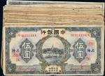 民国十五年(1926年)中国银行上海伍圆五十八枚
