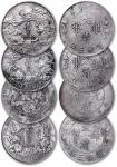 光绪年造造币总厂七钱二分等一组4枚 极美