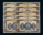 民国七年(1918年)豫泉官银钱局壹圆十枚