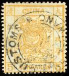 1897年海关薄纸大龙5分银旧票1枚,销少见牛庄无日期海关日戳,邮戳清晰,邮票颜色鲜豔,上中品