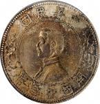 孙中山像开国纪念壹圆下五星 PCGS MS 65 CHINA. Dollar, ND (1912)