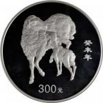 2003年癸未(羊)年生肖纪念银币1公斤 NGC PF 69