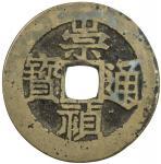 明代崇祯通宝折二背上工下二 美品 MING: Chong Zhen, 1628-1644, AE cash