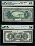 1918年美国友华银行1元正反面试印样票,分别PMG 63及65EPQ,前者有壁裂纹