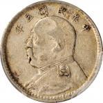袁世凯像民国五年壹角 PCGS XF 45 CHINA. 10 Cents, Year 5 (1916)