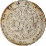 光绪年造造币总厂七钱二分普版 PCGS VF 35 CHINA. 7 Mace 2 Candareens (Dollar), ND (1908)