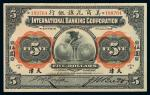 """1918年美商花旗银行银元票伍圆一枚,加盖""""天津"""",八五成新"""