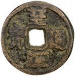 元代至正通宝折十背戌十 美品 YUAN: Zhi Zheng, 1341-1368, AE 10 cash (34.89g)
