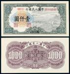 """1949年第一版人民币壹仟圆""""钱江大桥""""/PMGEPQ66"""