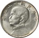 民国二十二年孙中山像一圆银币。