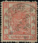 1878年薄紙大龍三分硃紅色舊票,