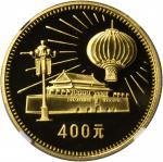 1979年中华人民共和国成立30周年纪念金币1/2盎司全套4枚 NGC