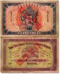 光绪三十二年(1906年)大清户部银行兑换券伍圆票样,天津地名;未折九成新