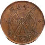 开国纪念币珠圈双旗十文普通 NGC MS 62