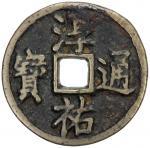 南宋淳祐通宝当百小型 上美品 SOUTHERN SONG: Chun You, 1241-1252, AE 100 cash (14.49g)