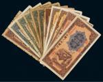 第一版人民币一组十一枚