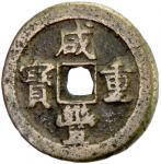 Lot 902 CH39ING: Xian Feng, 1851-1861, AE 50 cash, Board of Revenue mint, Peking, H-22。716, Prince Q