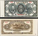 民国元年黄帝像中国银行伍圆样票
