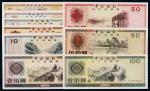 1979-1988年中国银行外汇兑换券全套九枚,全新