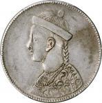 四川省造光绪帝像卢比无领横花 PCGS AU 50 CHINA. Szechuan-Tibet. Rupee, ND (1902-11).