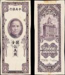 37年中央银行关金伍万圆试色样票