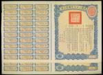 民国二十七年国防公债,面值拾圆,编号065034及065036,UNC