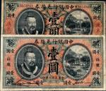 民国二年(1913年)中国银行兑换券山东、广东壹圆各一枚