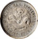江南省造戊戌七分二厘龙面有圈 PCGS AU Details CHINA. Kiangnan. 7.2 Candareens (10 Cents), CD (1898)