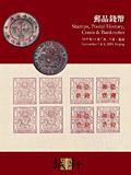 北京诚轩2005年秋拍-钱币