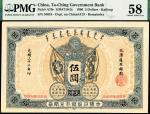 光绪三十二年(1906)大清户部银行兑换券伍圆,天津改开封地名,PMG 58