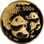 2006年熊猫纪念金币1盎司 NGC MS 68 CHINA. 500 Yuan, 2006. Panda Series