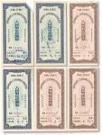 1956年中国人民银行复员建设军人生产资助金兑取现金券人民币伍拾圆三枚,壹佰圆三枚,共六枚,其中一枚伍拾圆券剪右上角。八五成至九成新