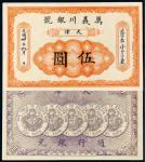 光绪三十年天津万义川银号第二版银元票伍圆