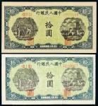 """1948年第一版人民币拾圆""""灌田与矿井""""二枚"""