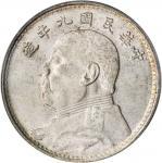 袁世凯像民国九年壹圆 PCGS MS 62