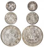 光绪年造造币总厂七钱二分等一组3枚 PCGS