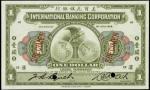 1919年美商花旗银行一圆。