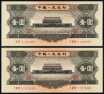 1956年第二版人民币壹圆二枚连号/PMG55