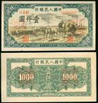 1948-49年一版人民币1000元(秋收)正反面样钞一对,均AEF品相