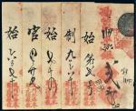 清代北京聚元恒银号钱帖一组五枚