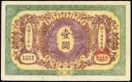 CHINA--EMPIRE. Ta-Ching Government Bank. $1, 1.6.1907. P-A66r.