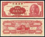 民国三十八年中央银行中华书局版金圆券伍佰万圆