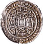 西藏乾隆58年一钱 PCGS AU Details CHINA. Tibet. Tangka, Year 58 (1793).