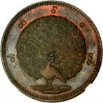BURMA. Pattern Kyat Struck in Copper, CS 1214 (1852). NGC MS-64 BN.