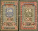 民国二十七至八年浦东商业储蓄银行礼劵贰,肆圆一组2枚,均AF
