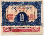 民国十八年(1929年)富滇银行通用银圆伍圆,当地石印版,台湾养志斋旧藏,全新