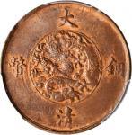 宣统三年大清铜币十文。