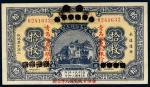 民国十三年(1924年)青岛地方银行改青岛市农工银行拾枚