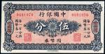 """民国时期无年份中国银行财政部版国币券伍分一枚,加盖""""哈尔滨""""地名,八五成新"""